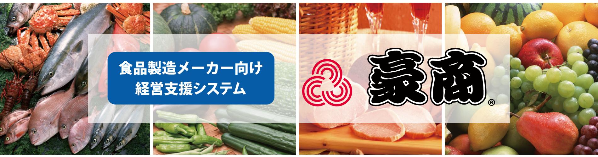 食品業向け製造・在庫・販売管理パッケージソフト「豪商」