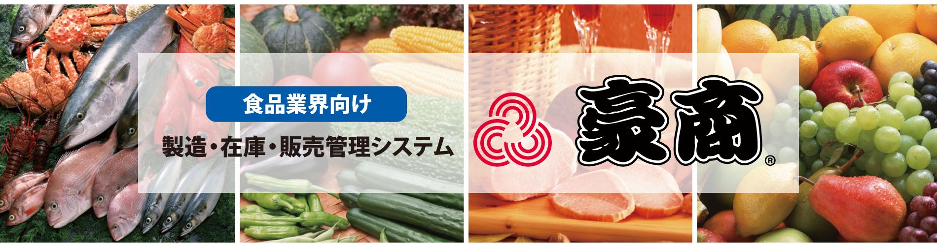 食品メーカー様向け製造・在庫・販売管理システム豪商