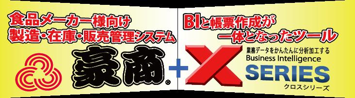 豪商とXシリーズが連携